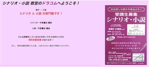 神戸のシナリオ教室